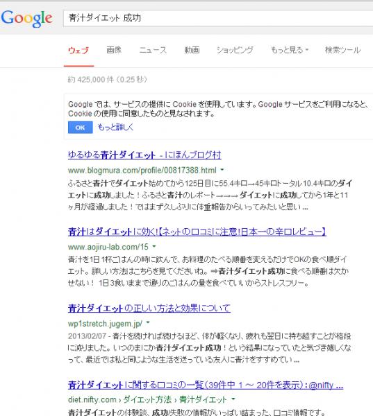 スクリーンショット 2014-02-09 08.01.42