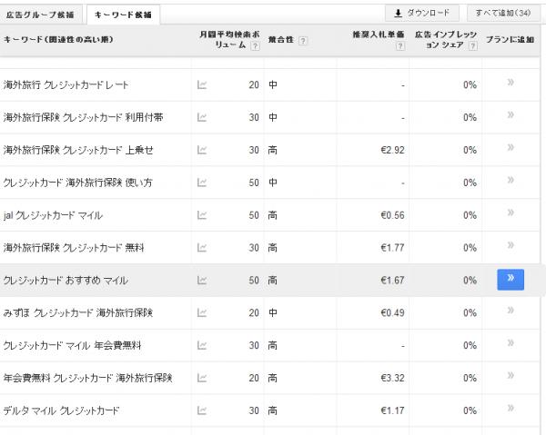 スクリーンショット 2014-02-09 10.22.51