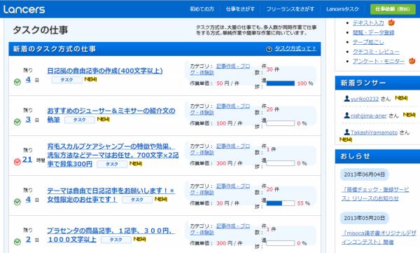スクリーンショット 2014-02-20 04.05.02