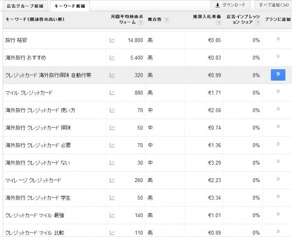 スクリーンショット 2014-02-09 10.21.00
