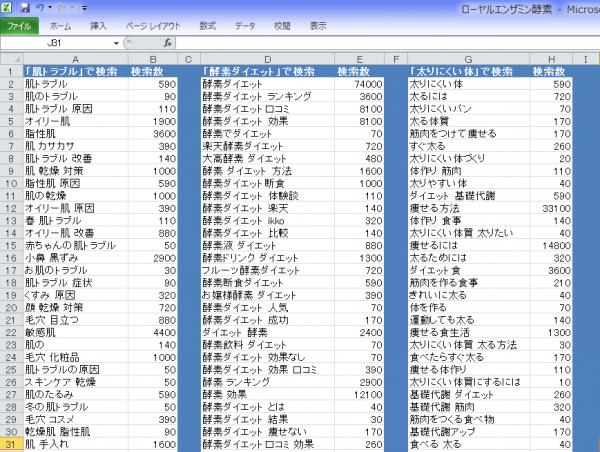 スクリーンショット 2014-02-10 20.08.27