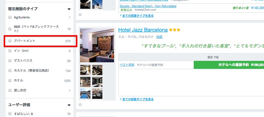 バルセロナ アパート検索サイト アパートを検索する