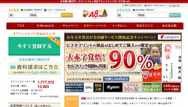 スクリーンショット 2014-12-09 11.42.25