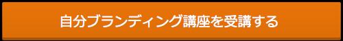 branding-moshikomi