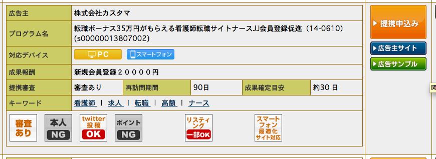 スクリーンショット 2015-03-22 19.49.34