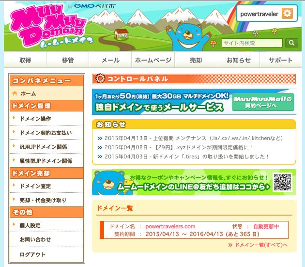 スクリーンショット 2015-04-14 11.43.35