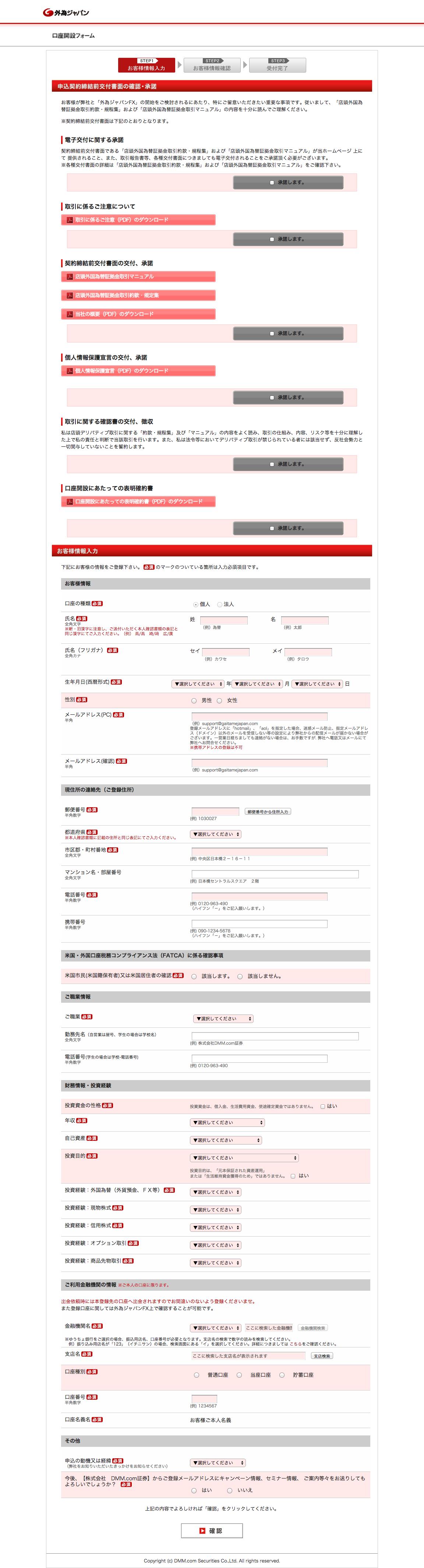 screencapture-login-gaitamejapan-com-comportalpublic-EnterOpenAccount-do