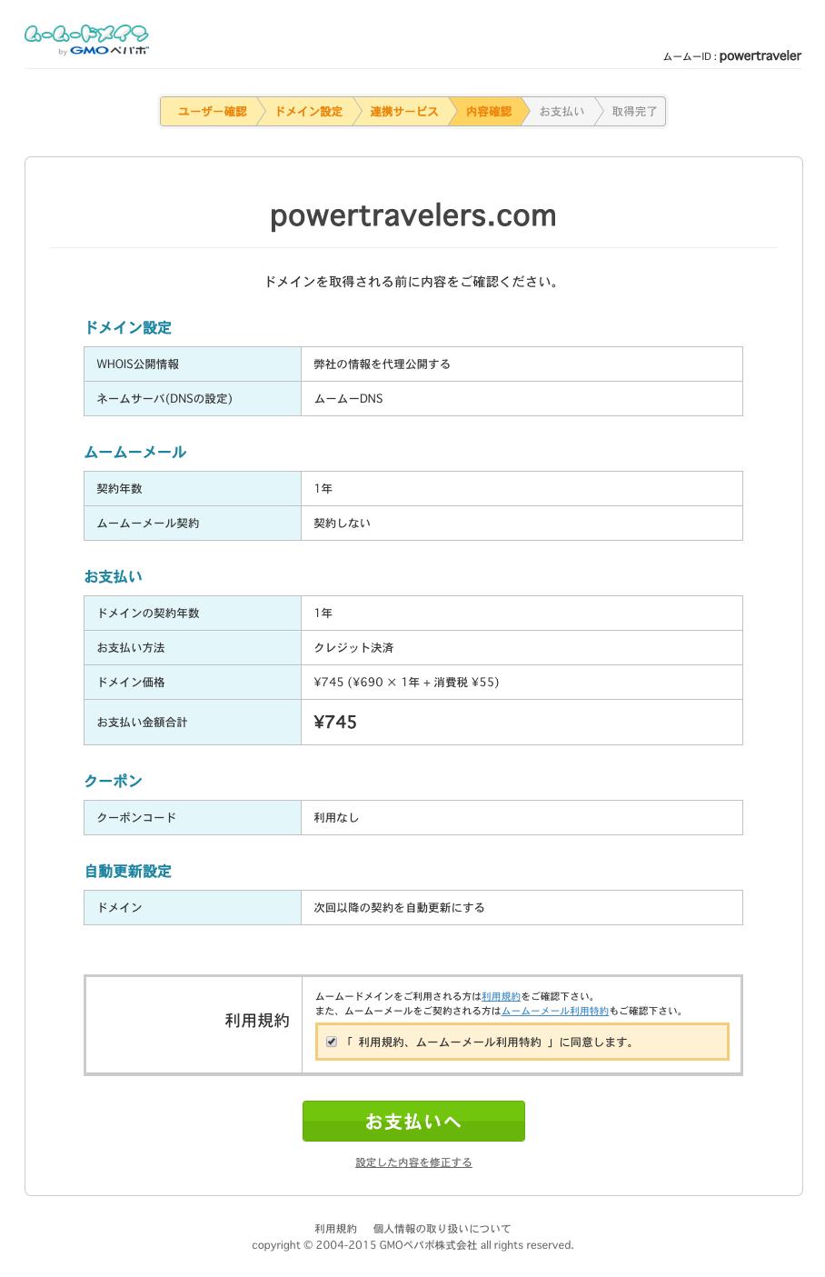 screencapture-muumuu-domain-com-1428936637049