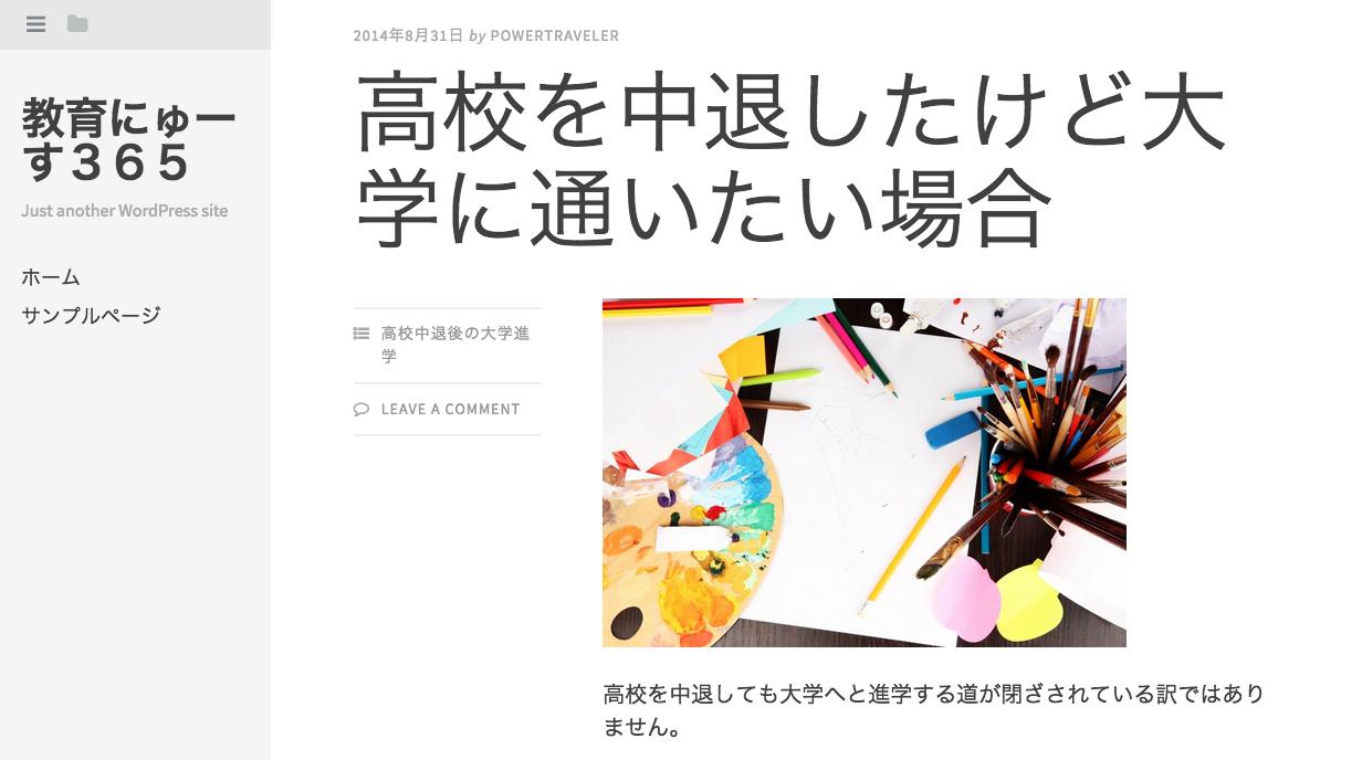 スクリーンショット 2015-05-23 11.44.41