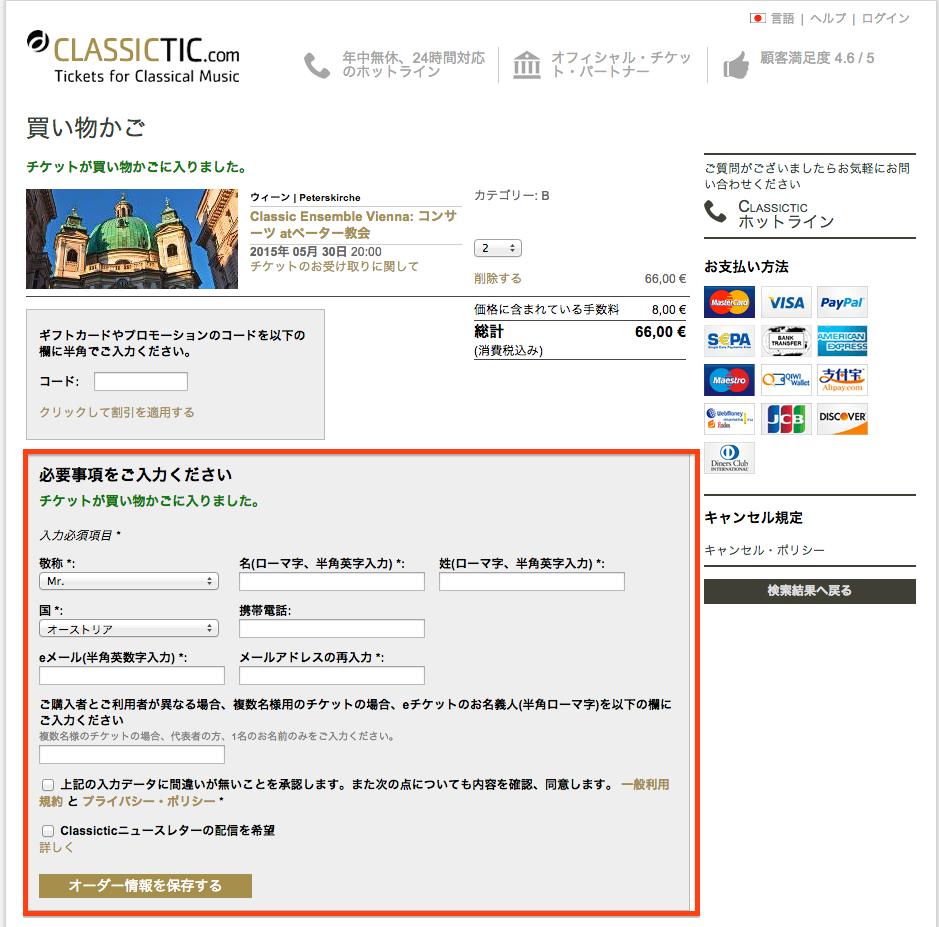 screencapture-www-classictic-com-ja-cart-1432872648588