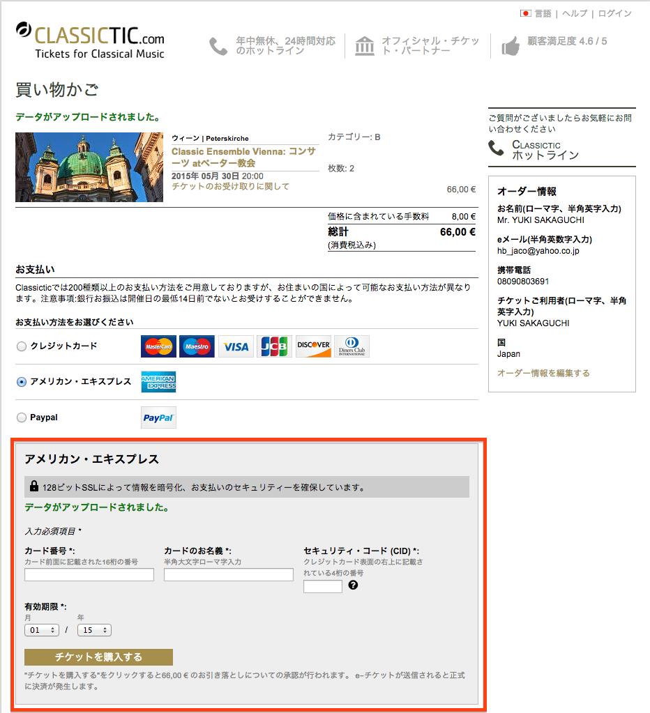 screencapture-www-classictic-com-ja-cart-payment-1432873045582