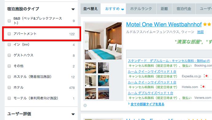 HotelsÇonbinedでウィーンのアパートを探す1