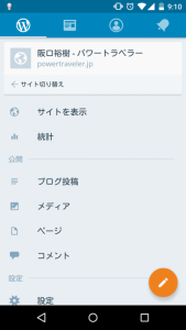 Screenshot_2015-08-25-09-10-52