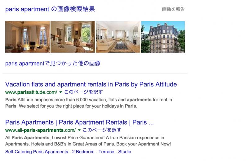 パリ アパート検索 in Google