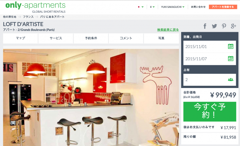 パリのアパートをOnly-Apartmentsで検索!3