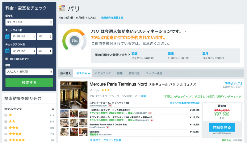 HotelsCombinedでパリのアパートを探そう!2