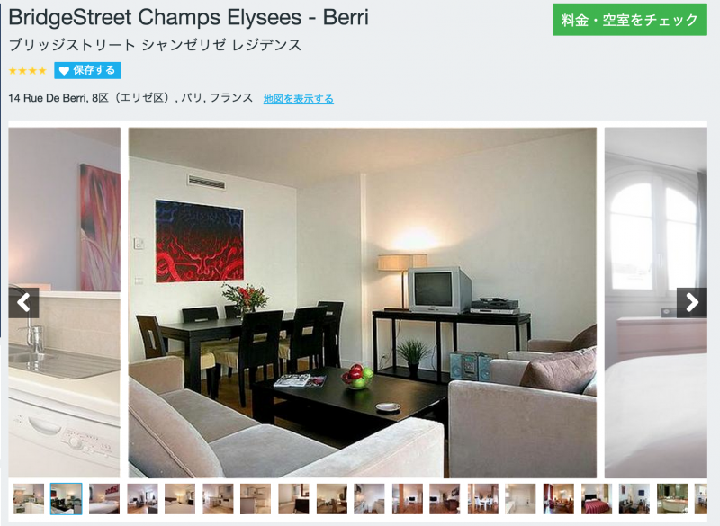 HotelsCombinedでパリのアパートを探そう!5