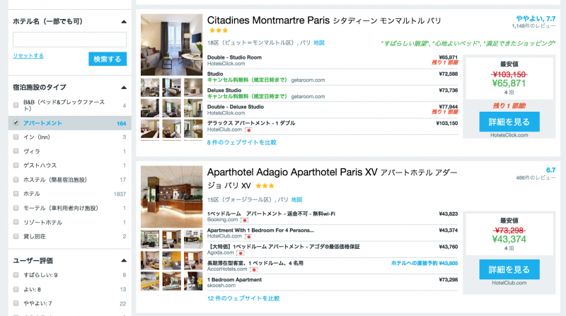 HotelsCombinedでパリのアパートを探そう!4