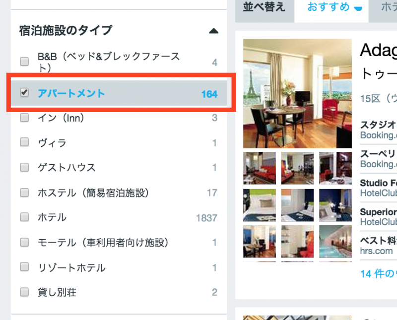 HotelsCombinedでパリのアパートを探そう!3