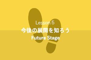 future-stage