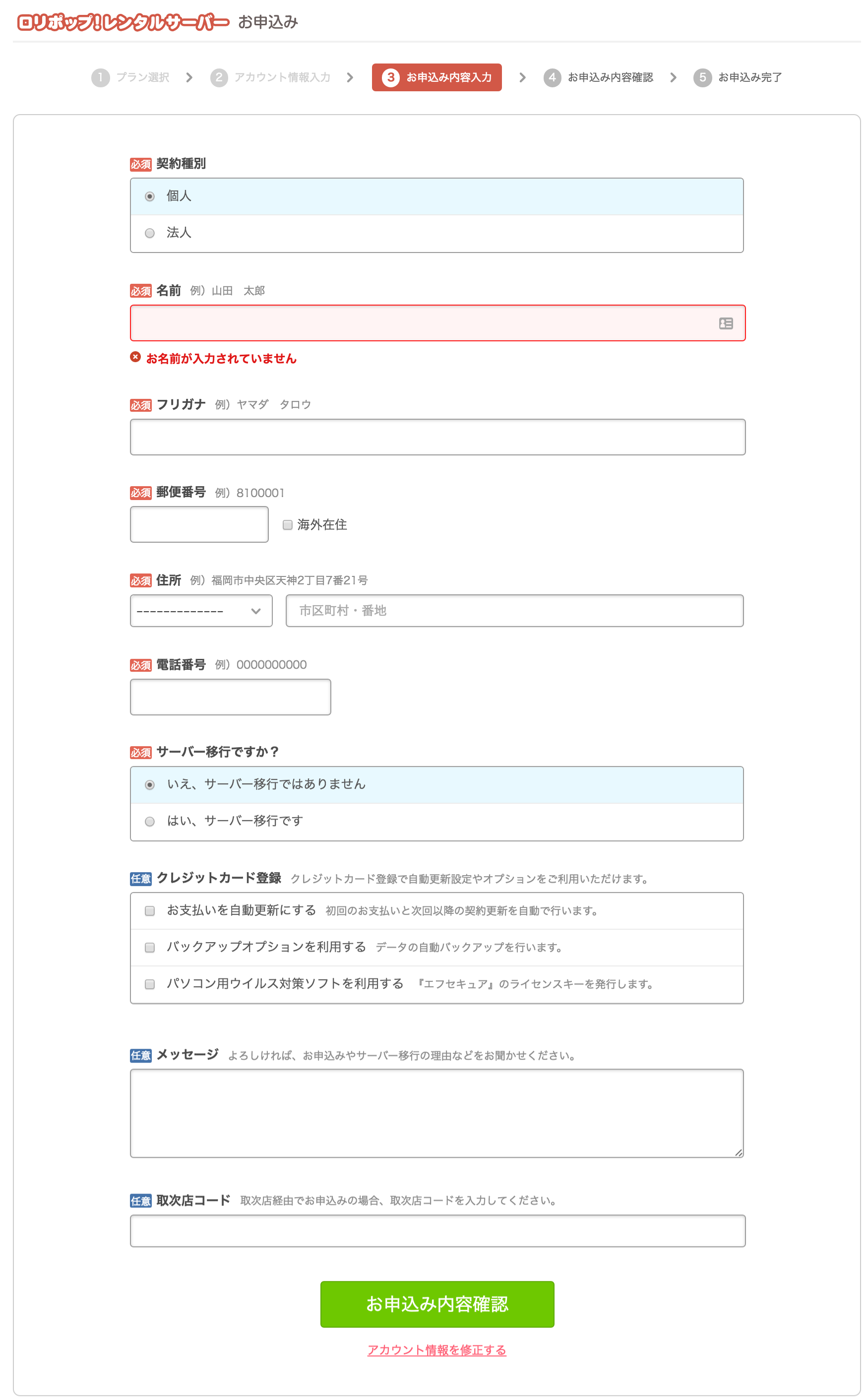 screencapture-lolipop-jp-order-customer-1473719448710