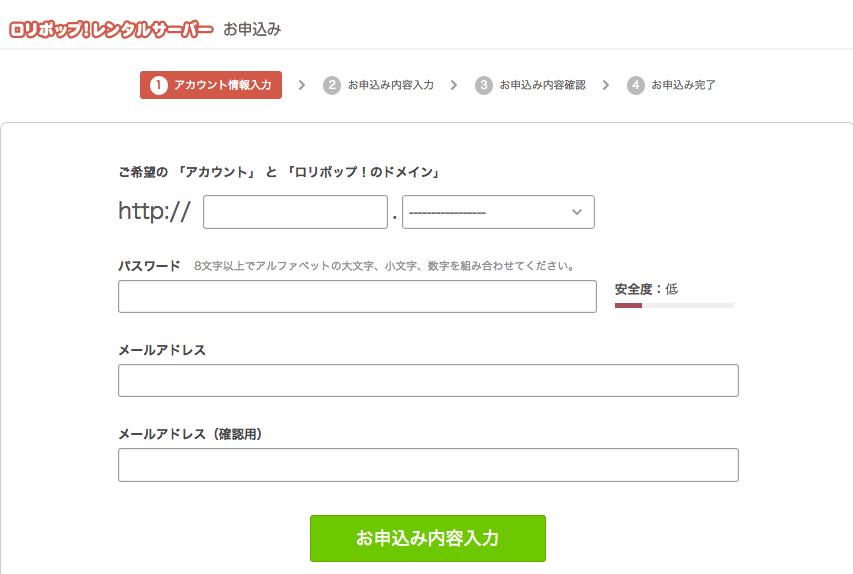 screencapture-lolipop-jp-order-form-1428937006862