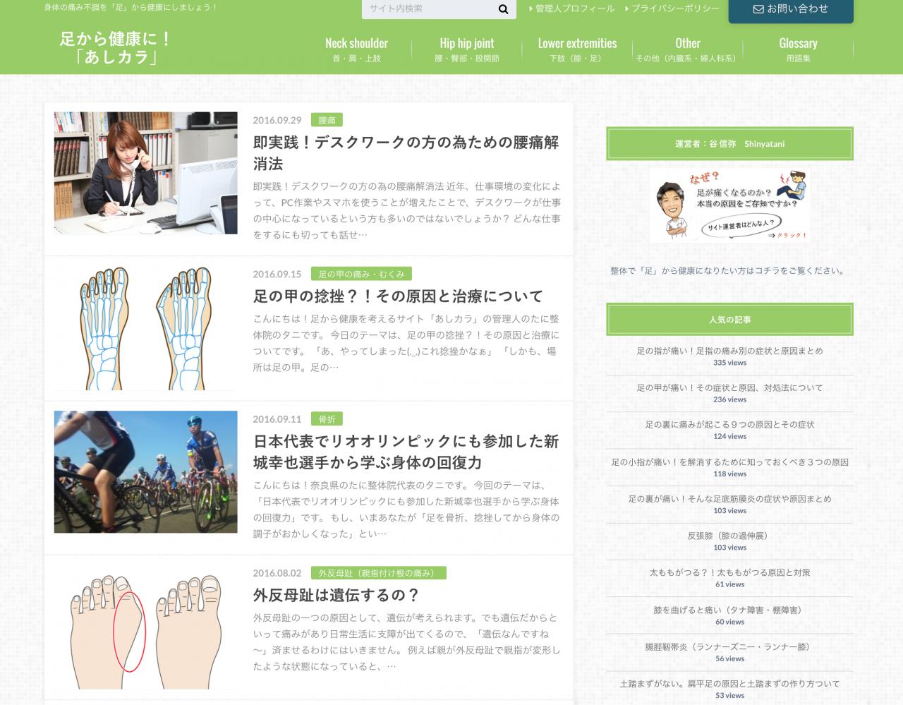 screencapture-asikara-net-1476765740332