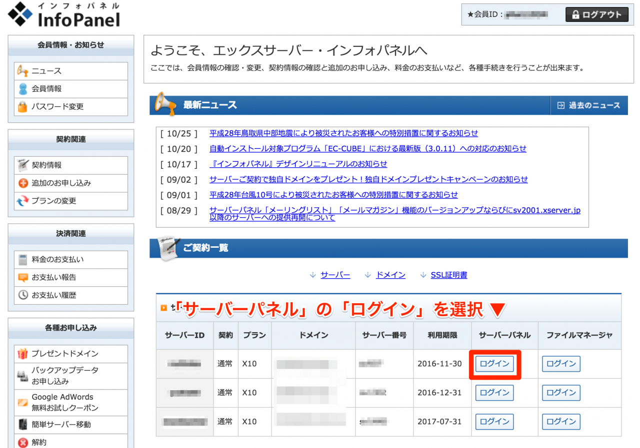 screencapture-secure-xserver-ne-jp-xinfo-1477459503315