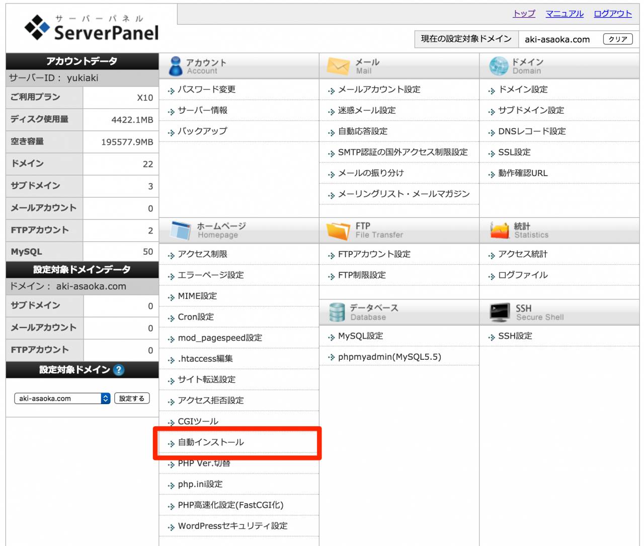 screencapture-secure-xserver-ne-jp-xserver-sv1302-1477180284030