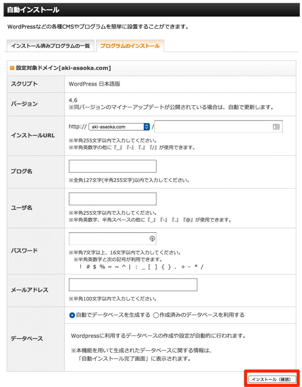 screencapture-secure-xserver-ne-jp-xserver-sv1302-1477180360753