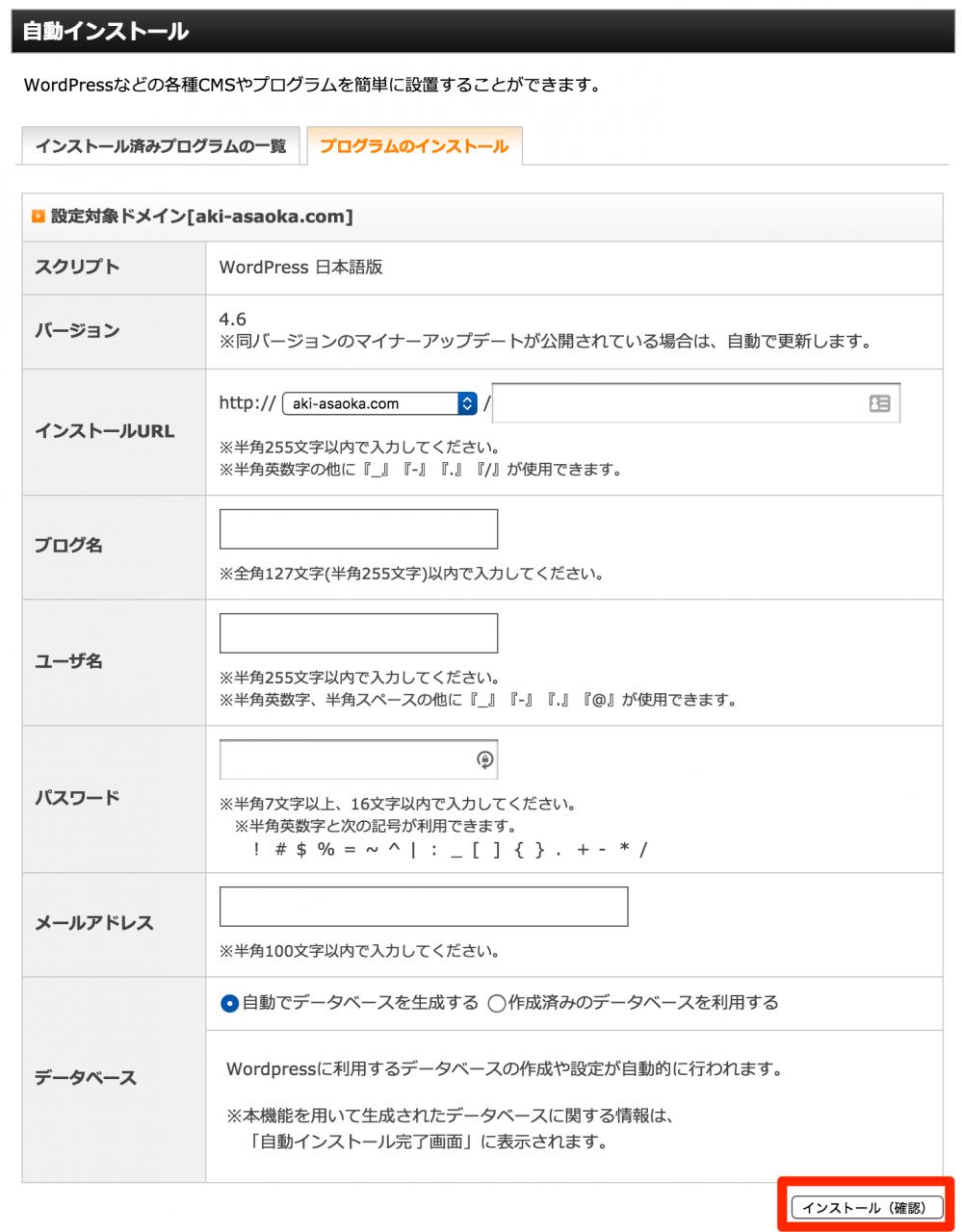 screencapture-secure-xserver-ne-jp-xserver-sv1302-1477180360753