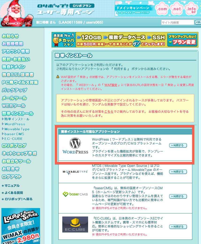 screencapture-user-lolipop-jp-1428984930598