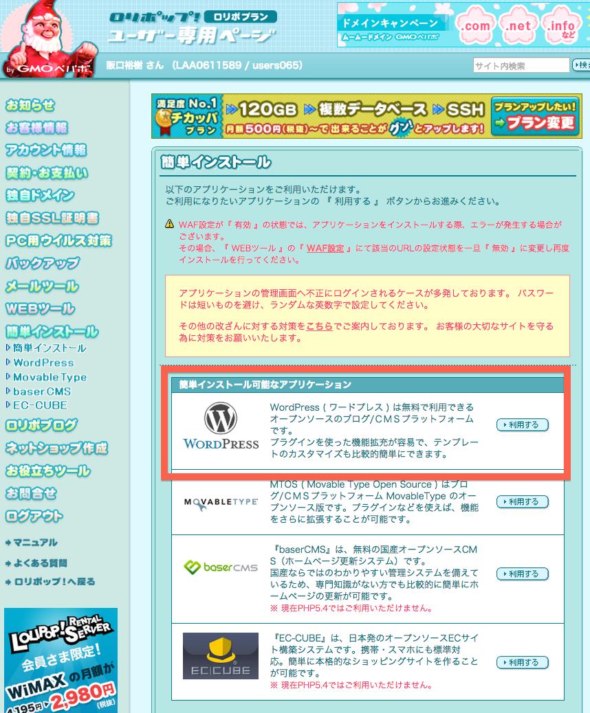 screencapture-user-lolipop-jp-1428984930598