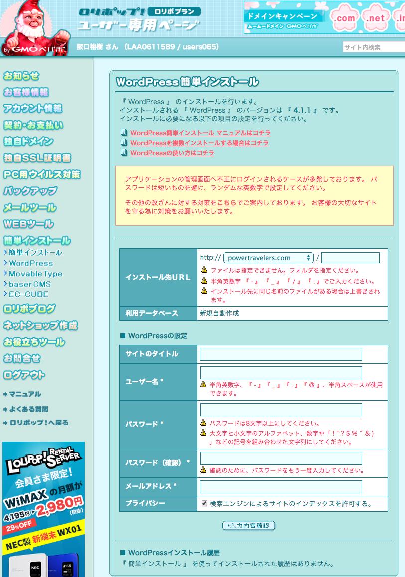 screencapture-user-lolipop-jp-1428985127609