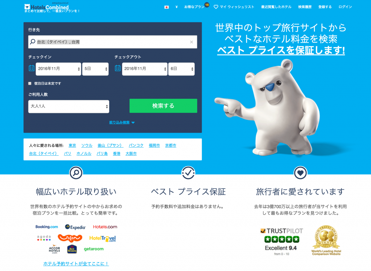 screencapture-hotelscombined-jp-1478063187251